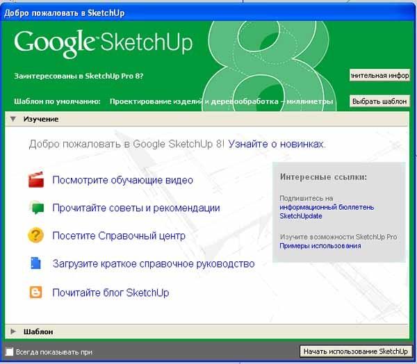 google sketchup скачать