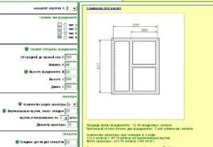 калькулятор расчета фундамента
