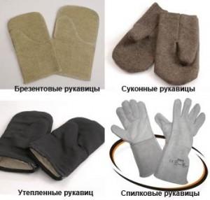 рабочие рукавицы