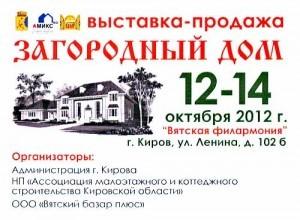 выставка загородный дом