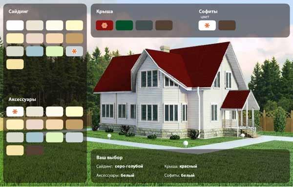 Программа для подбора цвета фасада и кровли онлайн программа