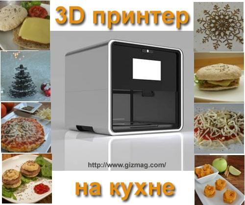 пищевые принтеры