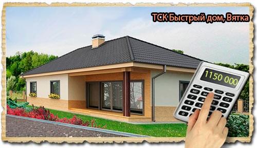 каркасный дом по технологии ЛСТК