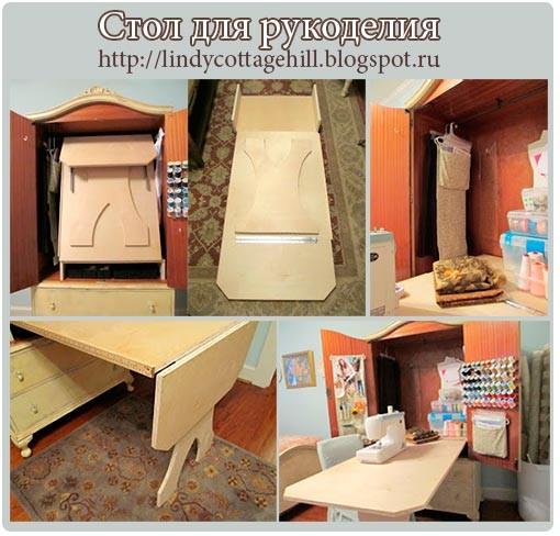 стол для рукоделия