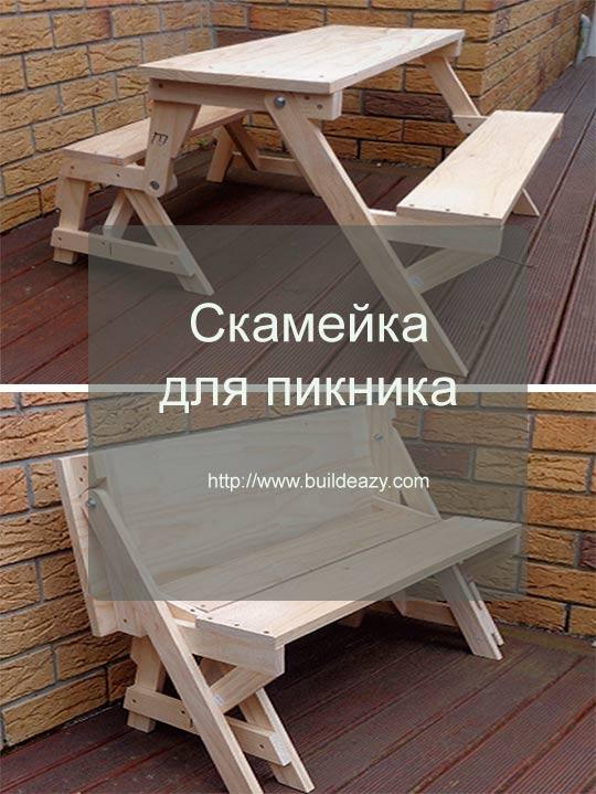 скамейка для пикника