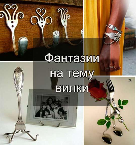 использования столовых инструментов