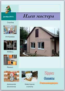 Подпишитесь на новые статьи и получите бесплатно журнал «Идеи мастера.
