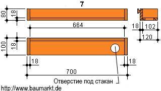 Полка – 700х120х80 мм