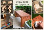 садовая скамейка из брусков