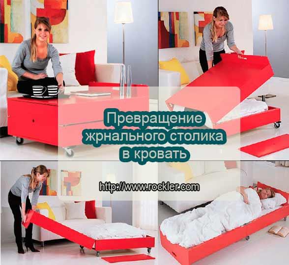 журнальный столик-кровать