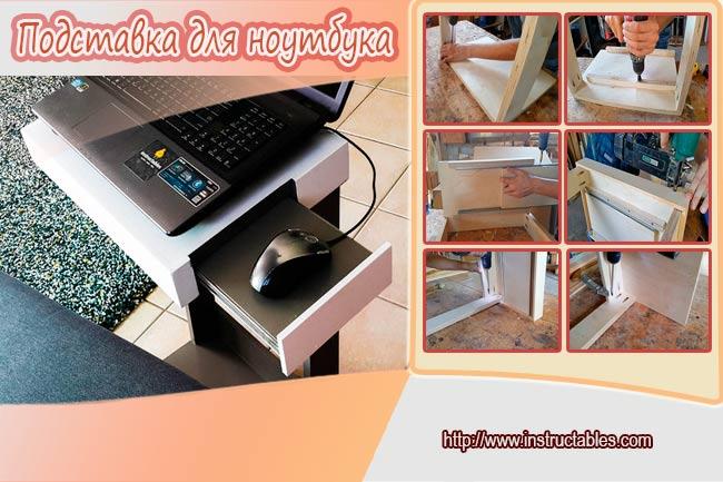 подставка для ноутбука из фанеры