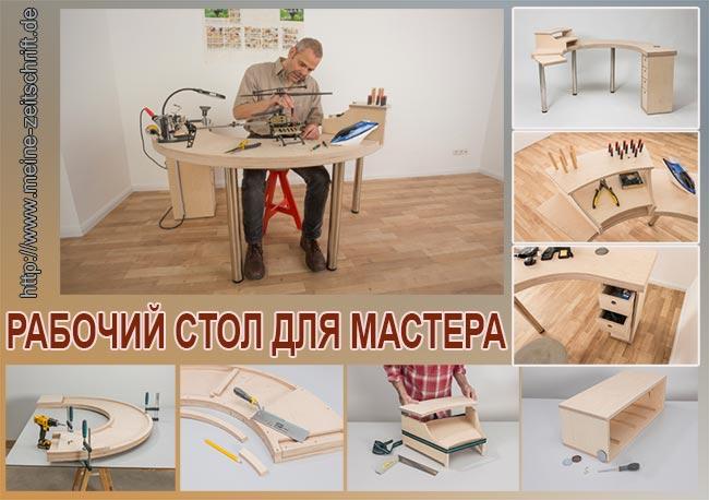 рабочий стол для мастера