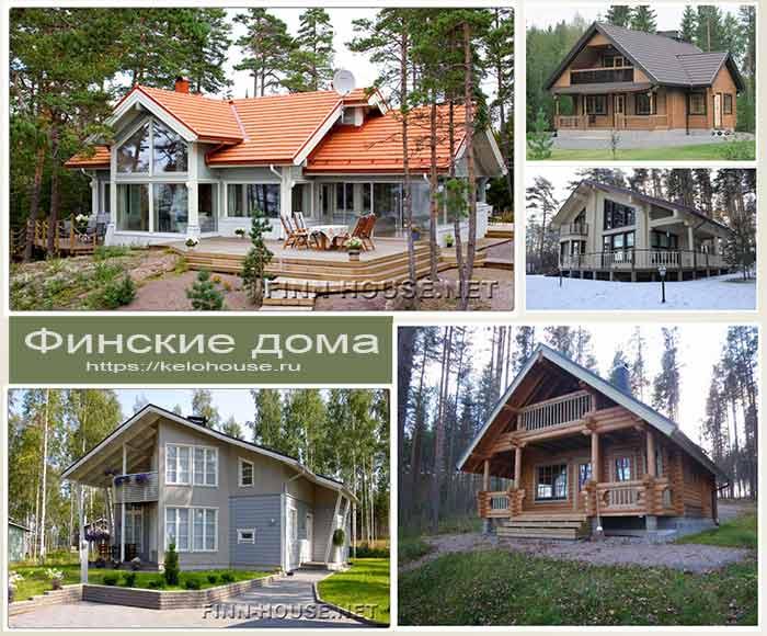 проекты финских домиков