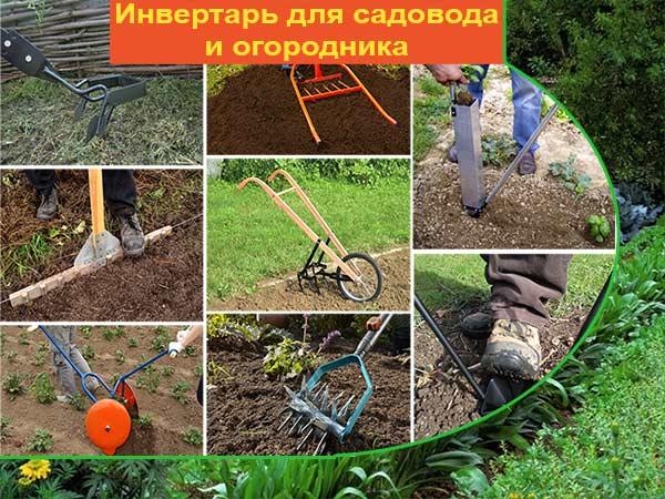 инструменты для садоводов и огородников