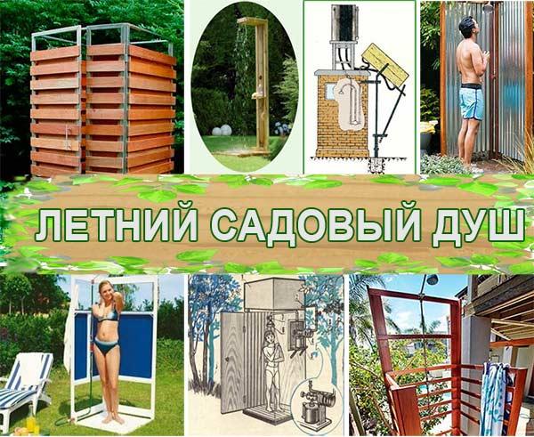 летний садовый душ