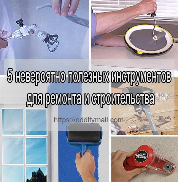 инструментов для ремонта