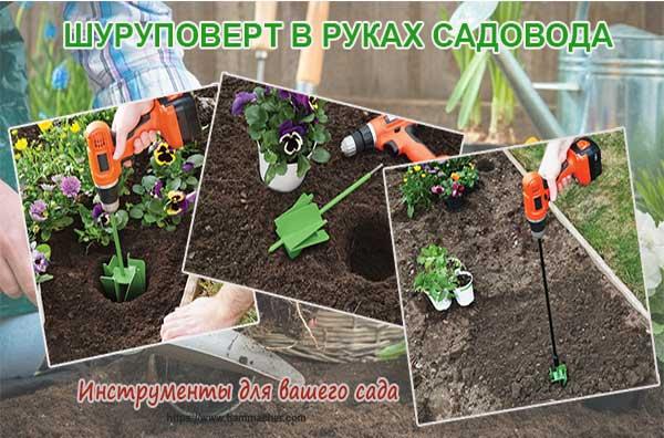 шуруповерт для садовода