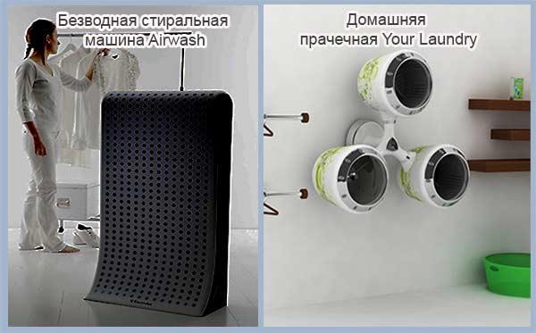инновационные стиральные машины