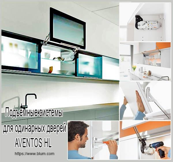 подъемная система AVENTOS HL