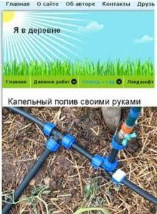 сборка системы капельного полива