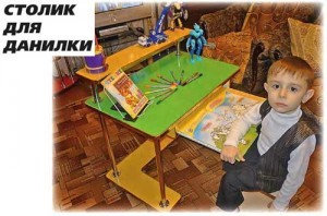 проект детского стола