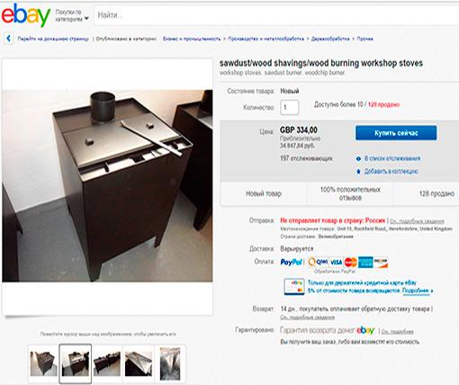 купить на eBay