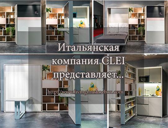складывающаяся кухня