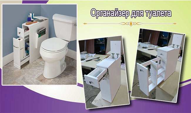 органайзер для туалета