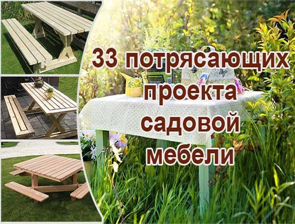 проекты садовой мебели