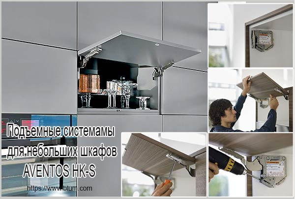 подъемная система AVENTOS HK-S