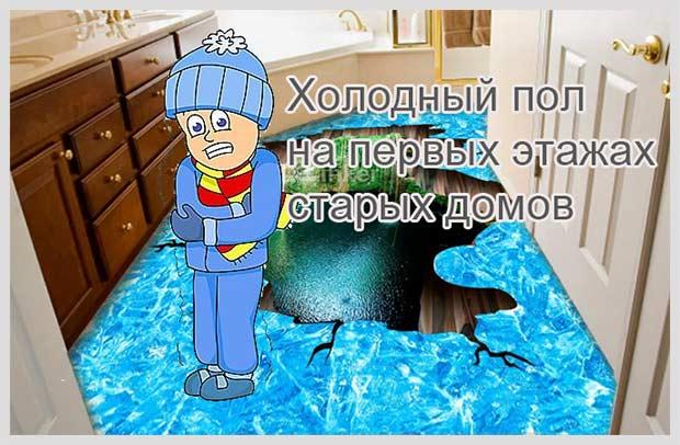 холодный пол